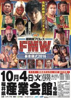 池田大輔選手が10/4超戦闘プロレスFMW 福井大会に参戦します