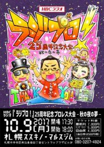 「ラジプロ!」25周年記念プロレス大会 ~秋の夜の夢~