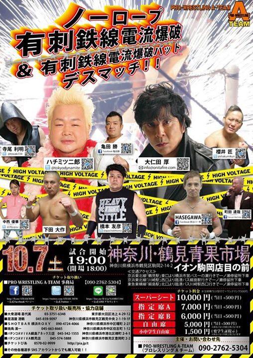 プロレスリングA-TEAM 鶴見青果市場大会