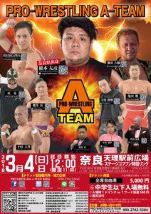池田大輔選手が3/4プロレスリングA-TEAM 奈良大会に参戦します